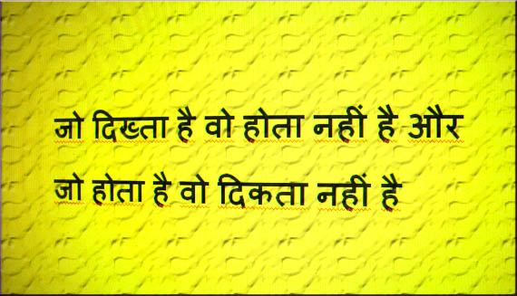 Perception means in hindi